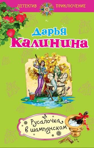 Купить Русалочка в шампанском – Дарья Калинина 978-5-699-48766-0