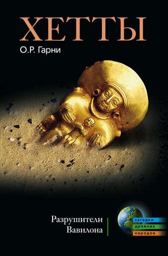 Купить Хетты. Разрушители Вавилона – О. Р. Гарни 978-5-9524-4489-8