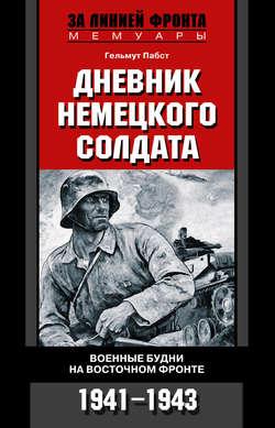 Электронная книга «Дневник немецкого солдата. Военные будни на Восточном фронте. 1941-1943»