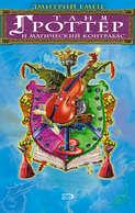 Электронная книга «Таня Гроттер и магический контрабас»