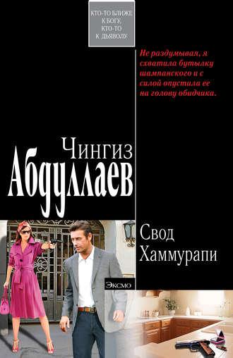 Купить Свод Хаммурапи – Чингиз Абдуллаев 978-5-699-29736-8
