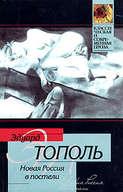 Электронная книга «Новая Россия в постели»