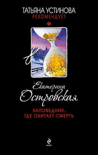 Купить Заповедник, где обитает смерть – Екатерина Островская 978-5-699-52681-9