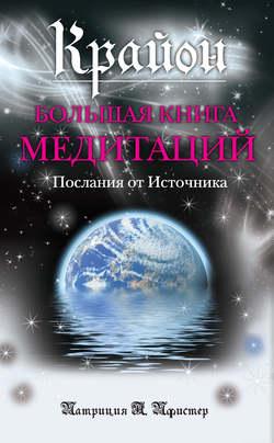 Электронная книга «Крайон. Большая книга медитаций. Послания от Источника»