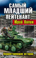 Электронная книга «Самый младший лейтенант. Корректировщик истории»
