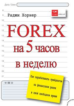 Электронная книга «FOREX на 5 часов в неделю. Как зарабатывать трейдингом на финансовом рынке в свое свободное время»