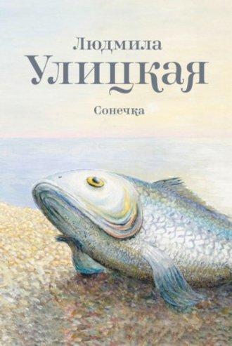 Купить Сонечка – Людмила Улицкая 978-5-271-38697-8