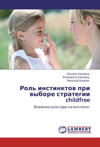 Купить Роль инстинктов при выборе стратегии childfree. Влияние культуры на инстинкт – Елизавета Камзинаи Николай Камзин 978-3-8465-0010-1
