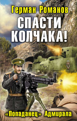 Электронная книга «Спасти Колчака! «Попаданец» Адмирала»