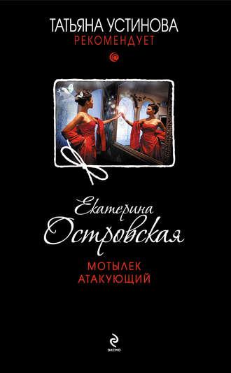 Купить Мотылек атакующий – Екатерина Островская 978-5-699-57935-8