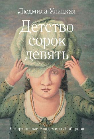 Купить Детство сорок девять (сборник) – Людмила Улицкая 978-5-271-42438-0