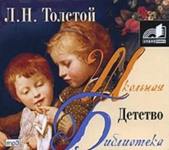 Купить Детство – Лев Николаевич Толстой