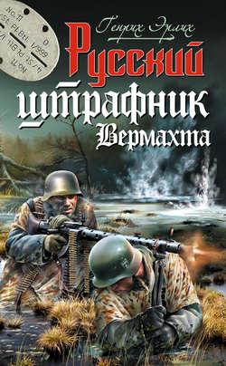 Электронная книга «Русский штрафник Вермахта»
