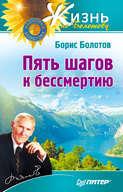 Электронная книга «Пять шагов к бессмертию»