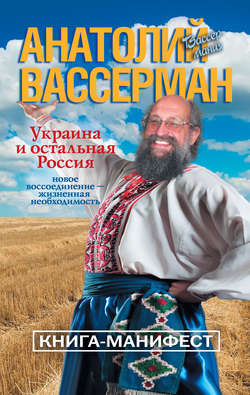 Украина и остальная Россия