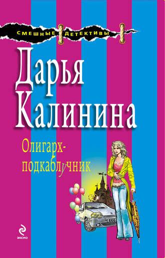 Купить Олигарх-подкаблучник – Дарья Калинина 978-5-699-28313-2