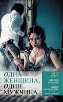 Электронная книга «Одна женщина, один мужчина (сборник)»