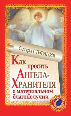 Электронная книга «Как просить Ангела-Хранителя о материальном благополучии»