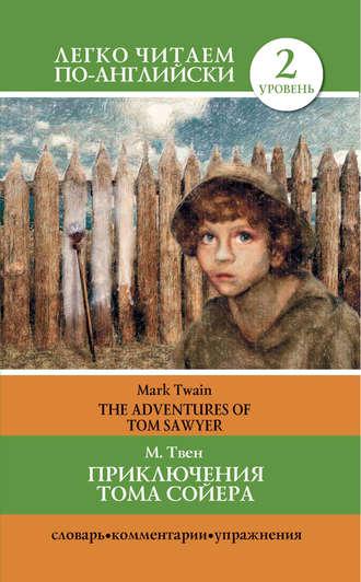 Книга Приключения Тома Сойера читать онлайн Марк Твен