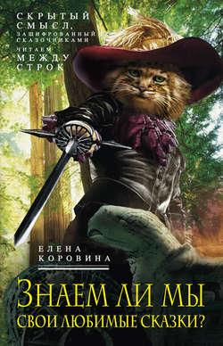 Электронная книга «Знаем ли мы свои любимые сказки? Скрытый смысл, зашифрованный сказочниками. Читаем между строк»