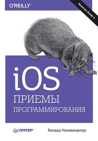 Купить iOS. Приемы программирования – Вандад Нахавандипур 978-5-496-01016-0