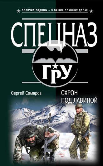 Купить Схрон под лавиной – Сергей Самаров 978-5-699-71320-2