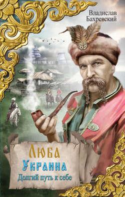 Люба Украина. Долгий путь к себе