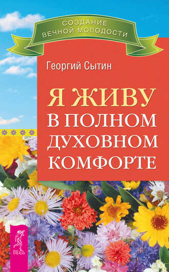 Купить Я живу в полном духовном комфорте – Георгий Сытин 978-5-9573-2520-8