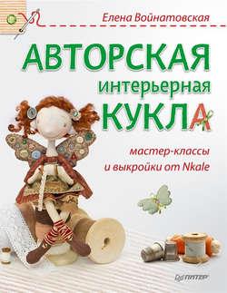 Авторская интерьерная кукла. Мастер-классы и выкройки от Nkale
