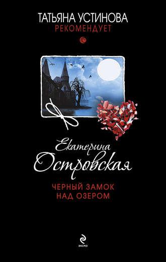 Купить Черный замок над озером – Екатерина Островская 978-5-699-76511-9