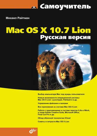 Купить Самоучитель Mac OS X 10.7 Lion. Русская версия – Михаил Райтман 978-5-9775-0788-2