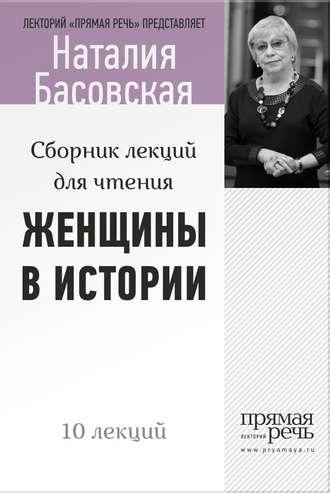 Купить Женщины в истории. Цикл лекций для чтения – Наталия Басовская