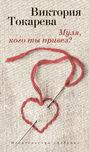 Электронная книга «Муля, кого ты привез? (сборник)» – Виктория Токарева