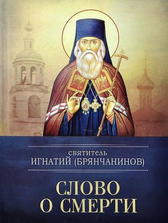 Купить Слово о смерти – Святитель Игнатий (Брянчанинов) 978-5-9968-0310-1