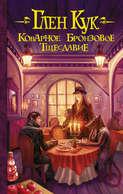Электронная книга «Коварное бронзовое тщеславие»