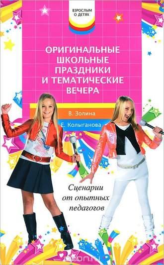 Фестиваль школ сценарий