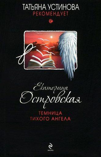 Купить Темница тихого ангела – Екатерина Островская 978-5-699-52710-6