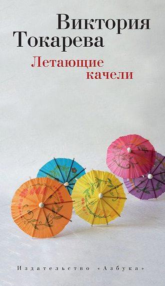 Купить Летающие качели – Виктория Токарева 978-5-389-08012-6