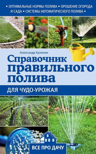 Купить Справочник правильного полива для чудо-урожая – Александр Калинин 978-5-699-85604-6
