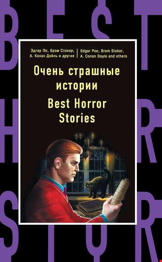Купить Очень страшные истории / Best Horror Stories – Амброз Бирси Артур Конан Дойл 978-5-699-91312-1