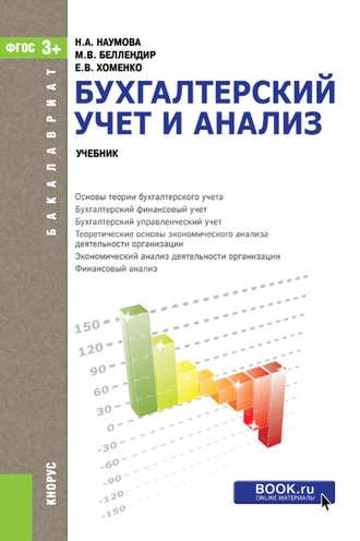 Купить Бухгалтерский учет и анализ – Елена Хоменкои Маргарита Беллендир 978-5-406-04259-5