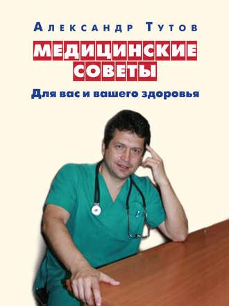 Купить Медицинские советы. Для вас и вашего здоровья – Александр Тутов 978-5-4329-0124-8