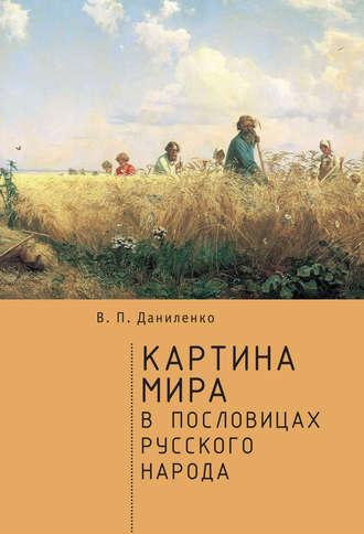Купить Картина мира в пословицах русского народа – В. П. Даниленко 978-5-906860-83-5