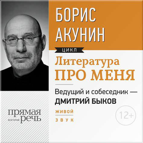 Литература про меня. Борис Акунин