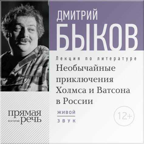 Лекция «Необычайные приключения Холмса и Ватсона в России»