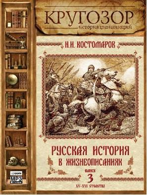 Русская история в жизнеописаниях. Выпуск 3