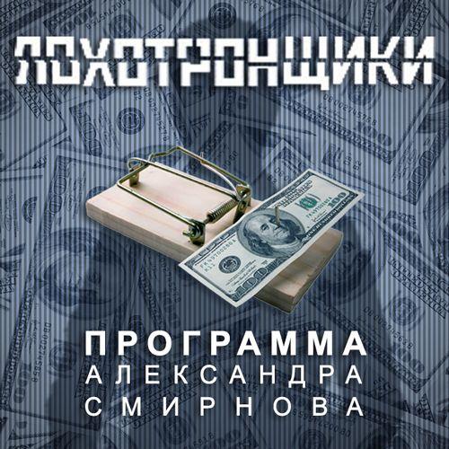 Аудиопрограмма «Лохотронщики» выпуски 07-12