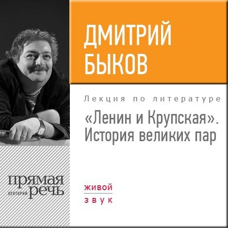 Лекция «Ленин и Крупская. История великих пар»