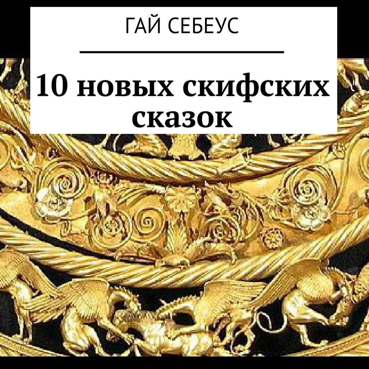 10новых скифских сказок