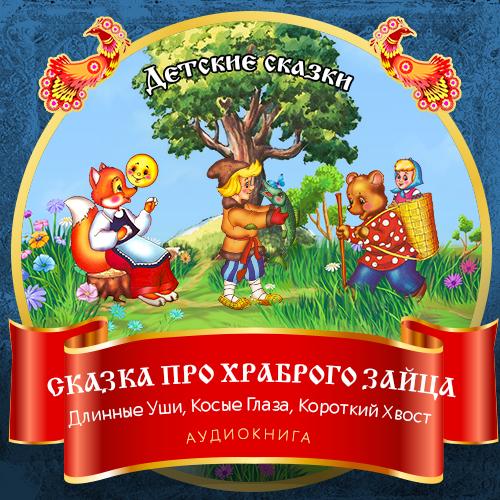 Сказка про храброго Зайца – Длинные Уши, Косые Глаза, Короткий Хвост